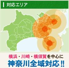【対応エリア】横浜・川崎・横須賀を中心に神奈川県全域対応!!