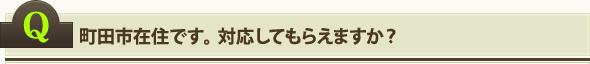 町田市在住です。対応してもらえますか?