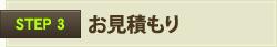 【STEP3】お見積もり