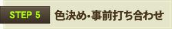 【STEP5】色決め・事前打ち合わせ