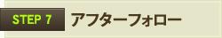 【STEP7】アフターフォロー