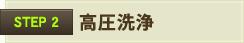 【STEP2】高圧洗浄