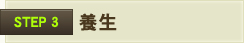 【STEP3】養生