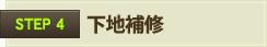 【STEP4】下地補修