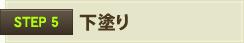 【STEP5】下塗り