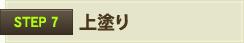 【STEP7】上塗り