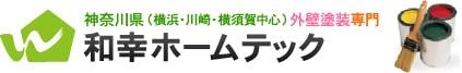 外壁塗装・和幸ホームテック|横浜市・川崎・横須賀中心