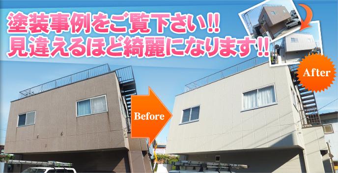 塗装事例 Before → After