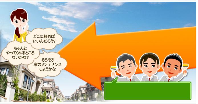 外壁塗装のご相談なら横浜市・和幸ホームテックにお任せ!!徹底した施工管理とアフターサポート!!長年の実績・技術と高品質塗料で、大満足を約束します!!