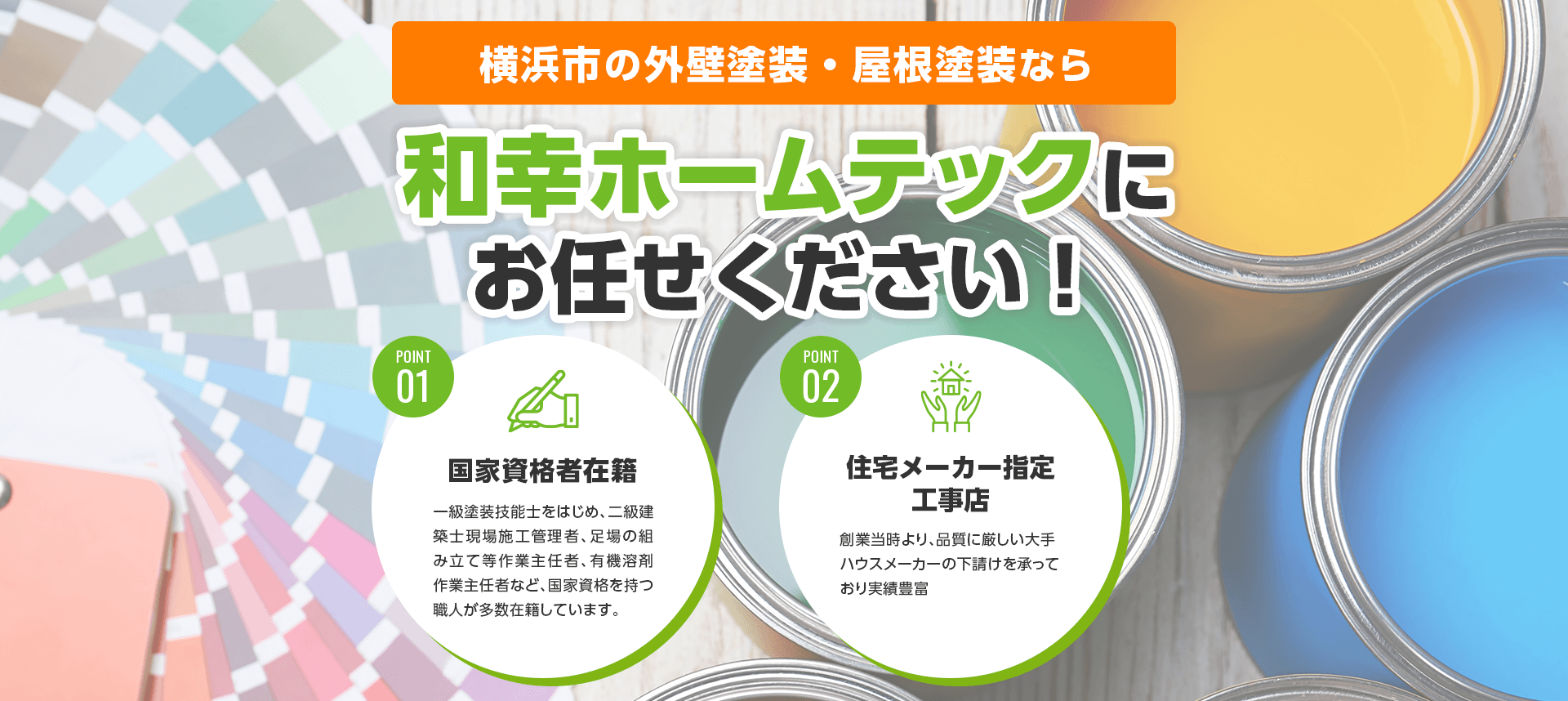 横浜市の外壁塗装、屋根塗装なら和幸ホームテックにお任せください!