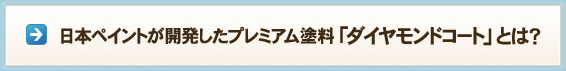 日本ペイントが開発したプレミアム塗料「ダイヤモンドコート」とは?