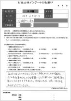 お客様アンケート用紙01