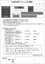 お客様アンケート用紙02