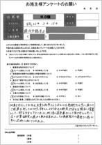 お客様アンケート用紙03
