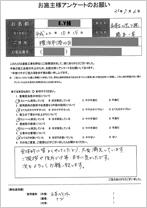お客様アンケート用紙04