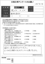 お客様アンケート用紙06