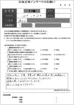 お客様アンケート用紙09