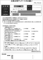 お客様アンケート用紙11