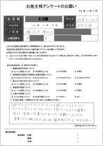 お客様アンケート用紙12