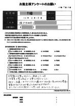 お客様アンケート用紙14
