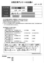 お客様アンケート用紙15