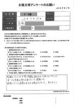 お客様アンケート用紙16