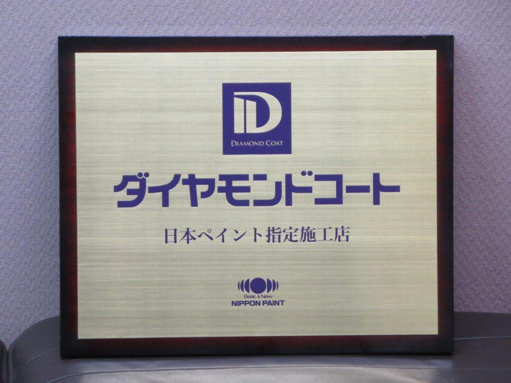 日本ペイント ~塗料メーカー丸わかり図鑑~