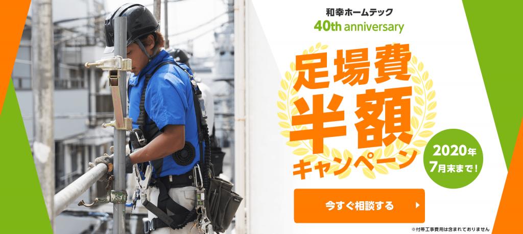 創業40周年記念! 足場半額キャンペーン実施中!
